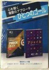 A Guide to the Project Management Body of Knowledge (PMBOK(R) (Japanese)