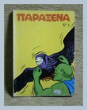 PARAXENA MYSTERY IN SPACE TOME X 5 ISSUES GREEK COMIC BOOK PEHLIVANIDIS GREECE