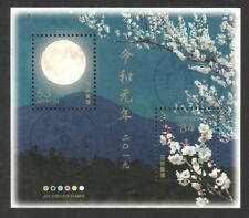 JAPAN 2019 SUMMER GREETINGS (MOON & WHITE PLUM BLOSSOMS) SOUVENIR SHEET IN USED