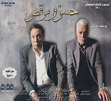 Arabic Movie omar sharief and adel emam hassan we morques حسن ومرقص