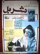 Vie de Saint Charbel فيلم  حياة القديس شربل Lebanese Org. Rare Movie Poster 60s