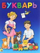 Russian ABC Alphabet Bukvar Kids Book Букварь. Сальникова Людмила, Цой Алекс