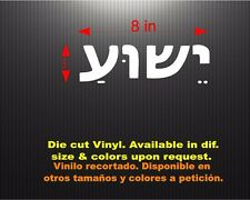 Car Decals. Wall Decal. Laptop Decal... Christian. Yeshua Jesus in Hebrew
