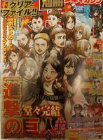 Separate volume Shonen Magazine May 2021 issue Attack on Titan PSL limited JAPAN