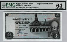 Egypt 5 Pounds P45a Replacement PMG 64