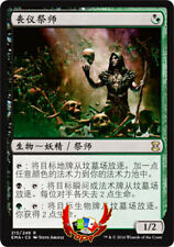 MTG ETERNAL MASTERS CHINESE DEATHRITE SHAMAN X1 MINT CARD