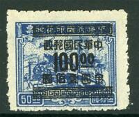 China 1949 Gold Yuan $100/$50 Chung Ming Die I, Printed on Both Sides X551