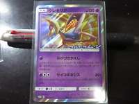 Pokemon card Promo 166/SM-P Cresselia Ultra Moon Japanese