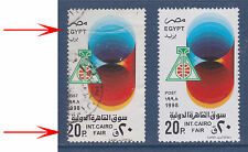 Egypt - 1998 - Scarce Error - Missperforated - ( Intl. Cairo Fair ) - Used
