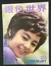 1971 銀色世界 #14 Hong Kong Cinemart movie magazine Shang Kuan Ling Feng Bai Guang