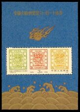 China Stamp 1988 J150M 110th Anniv. of Issuance of Large Dragon Stamps S/S MNH
