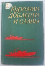 1975 Russian USSR Book World War II Navy of the USSR The ways of Valor and Glory