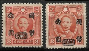 China Martyrs Issue Chu Chih-Hsin $20 on 8c SHIFTED Surcharge Unused-NG-H#FZ2692