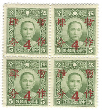 1940 CHINA STAMP #440 BLOCK MINT MNH, RED SURCHARGED 4C