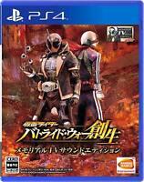Kamen Rider Battride War Genesis Memorial TV Sound Edition PS4 from Japan New FS