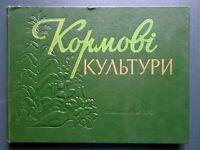 1964 Fodder crops Russian Soviet USSR Vintage Book Album in Ukrainian Rare 4700