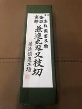 Bonsai Took Kaneshin Concave Cutter  Round Edge NO4 , 205mm