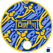 Pathtag 46224 - Fish Bowl  JMC - only 50 made - Japanese Manhole Cover
