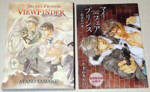 Ayano Yamane Finder no Mitsuyaku Manga Amazon Limited Edition Comic Book BL Yaoi