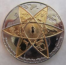 Daughter of Zion Geocoin - Christian Confirmation - Bat Mitzvah - Jerusalem Edit