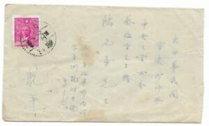 1944年5月11日 中國印緬遠征軍 China Military Post 軍郵局 502 cover, details see below