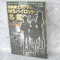 GUNDAM Mobile Suit MS PILOT MEIKAN List Gryps War Art Material Japan Book T2