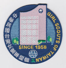 "GIRL SCOUTS (GUIDES)(GG) OF TAIWAN - 60TH ANNIV. CELEBRATION ""SINCE 1958"" PATCH"