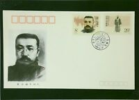 CHina PRC 1989 J164 Series First Day Cover - Z1957