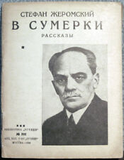 1928 Stefan Żeromski IN TWILIGHT В СУМЕРКИ in Russian + newspaper clip
