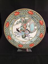 CHINESE DECORATIVE PLATE 10 1/2""