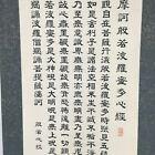 Japanese Hanging Scroll Vtg Kakejiku Kakemono Hnnyashinkyo Buddihist Sutra SC667