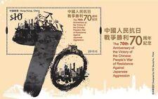 香港 2015年 中國人民抗日戰爭勝利 七十周年 紀念 郵票 小型張 一封(100張)