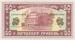 Ukraine 50 Hryven 1992 Pick 107A UNC Uncirculated Banknote Perforated Not Issued