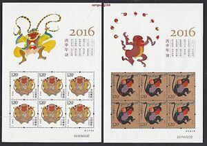 CHINA  2016 -1 Mini S/S 猴年 New Year of Monkey Stamp