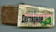 Organic Herbal Original Russian Birch Tar Bar Soap 140g Seborrhea Treatment WOW