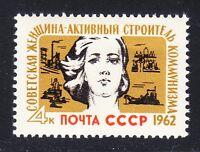 Russia 1962 MNH Sc 2559 Mi 2572 Soviet Women,farmers,Industry,Chemistry labarato