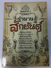 Sak Yant Book  THAI Temple Tattoo Antique Pattern Yantra  Magic Talisman Amulet
