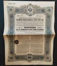 Obligation Russe 1914 de la Cie. du chemin de fer Moscou Kazan