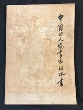 1972 Hong Kong book on Chinese painting Fu Baoshi 中國的人物畫和山水畫 傅抱石著 中華書局