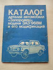 Zaporozhec запорожец manual car maintenance catalogue ZAZ-968M ЗАЗ-968М book