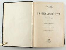 1916 Imperial Russia Кони Анатолий На жизненном пути Russian Book Vol II
