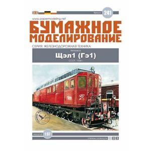 Orel 241 - 1/87 Diesel locomotive Shchel-1 (Ge-1), USSR, 1924, Paper Model Kit