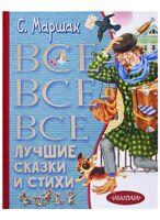 Все-все-все лучшие сказки и стихи С Маршак russian book fairy tales Marshak