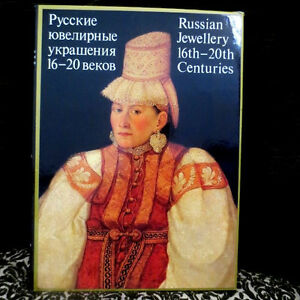 Русские Ювелирные Украшения 16-20 веков; RUSSIAN Jewelry XVI-XXc. Gold Jewellery