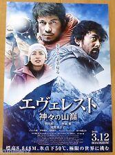 EVEREST KAMIGAMI NO ITADAKI Original Japan Chirashi Movie Mini Poster 2016 Flyer