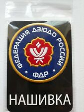 New Patches Federation Judo of Russia