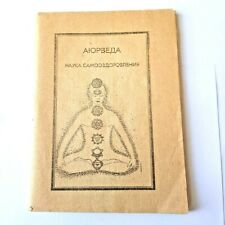 Ayurveda book Vintage Russian Manual alternative Indian medicine system Vasand