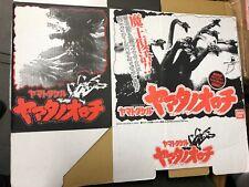 1994 BANDAI OROCHI 8 HEADED DRAGON FIGURE ORIGINAL OUTER BOX TOHO GODZILLA KAIJU