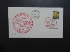 Japan 1985 26th Antarctic Expedition Cover - Z8904