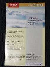 Airlines Safety Card - Shenzhen Airlines B737-800/900